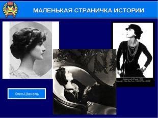 МАЛЕНЬКАЯ СТРАНИЧКА ИСТОРИИ Коко-Шанель