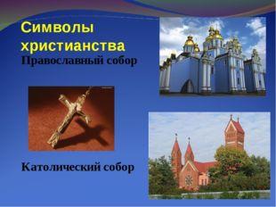 Символы христианства Православный собор Католический собор