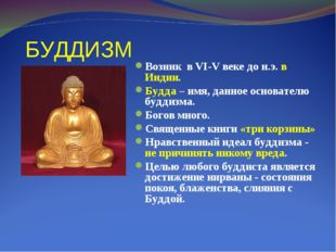 БУДДИЗМ Возник в VI-V веке до н.э. в Индии. Будда – имя, данное основателю бу
