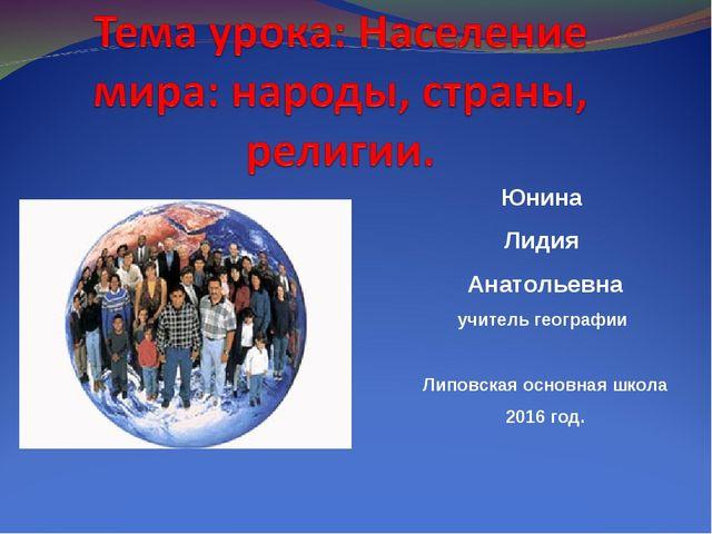 Юнина Лидия Анатольевна учитель географии Липовская основная школа 2016 год.