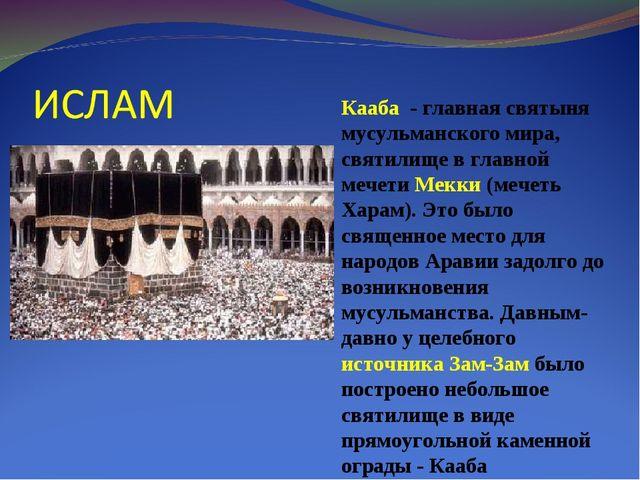 Кааба - главная святыня мусульманского мира, святилище в главной мечети Мекки...