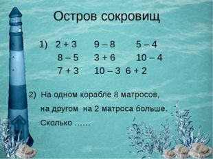 Остров сокровищ 1) 2 + 39 – 85 – 4 8 – 53 + 610 – 4 7 + 310 – 36 +