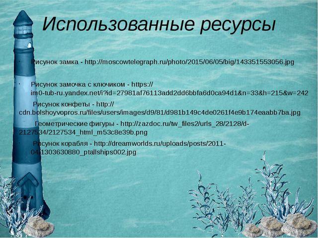 Использованные ресурсы Рисунок замка - http://moscowtelegraph.ru/photo/2015/0...