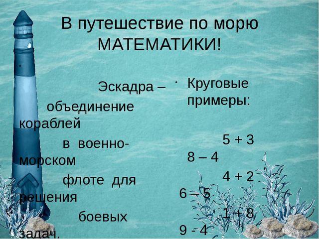 В путешествие по морю МАТЕМАТИКИ! Эскадра – объединение кораблей в военно-мор...
