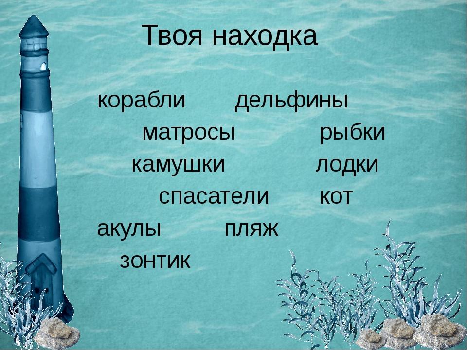 Твоя находка кораблидельфины  матросы рыбки камушки лодки  спасат...