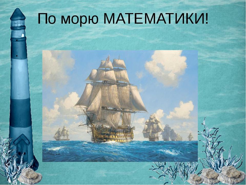 По морю МАТЕМАТИКИ!