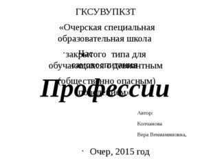 Профессии Час самовоспитания ГКСУВУПКЗТ «Очерская специальная образовательная