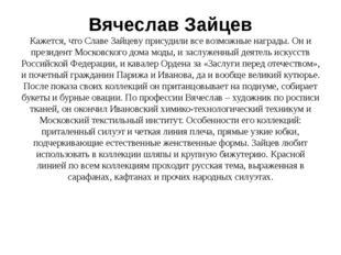 Вячеслав Зайцев Кажется, что Славе Зайцеву присудили все возможные награды. О