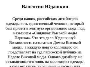 Валентин Юдашкин Среди наших, российских дизайнеров одежды есть единственный