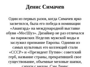 Денис Симачев Один из первых разов, когда Симачев ярко засветился, была его п