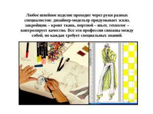 Любое швейное изделие проходит через руки разных специалистов: дизайнер-модел