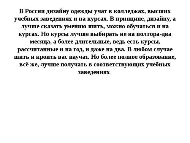 В России дизайну одежды учат в колледжах, высших учебных заведениях и на курс...