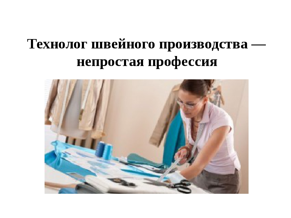 Технолог швейного производства — непростая профессия