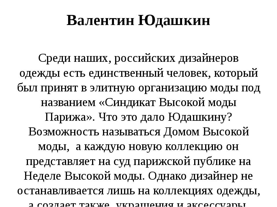Валентин Юдашкин Среди наших, российских дизайнеров одежды есть единственный...