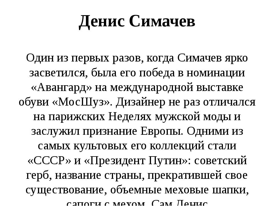 Денис Симачев Один из первых разов, когда Симачев ярко засветился, была его п...