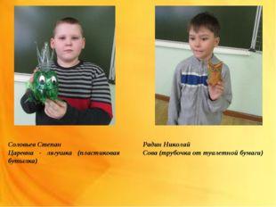 Соловьев Степан Царевна - лягушка (пластиковая бутылка) Радин Николай Сова (т