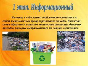 Человеку в ходе жизни свойственно оставлять за собой всевозможный мусор и ра