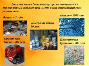 Большая часть бытового мусора не разлагается в естественных условиях или име