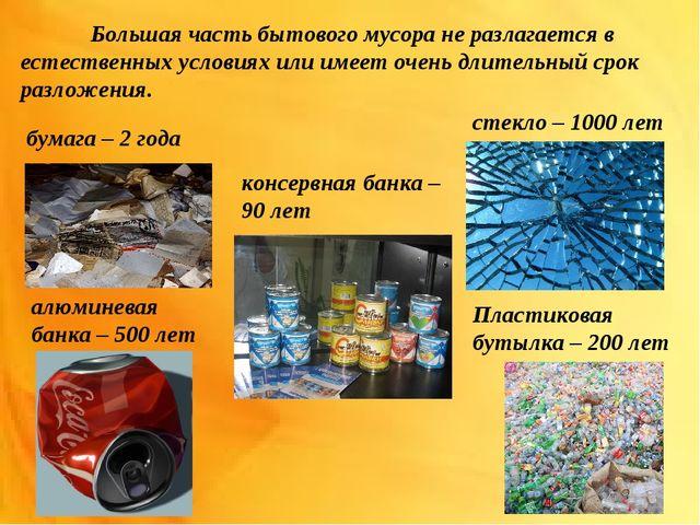 Большая часть бытового мусора не разлагается в естественных условиях или име...
