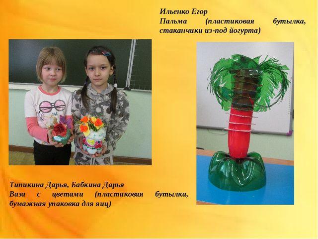 Ильенко Егор Пальма (пластиковая бутылка, стаканчики из-под йогурта) Типикина...