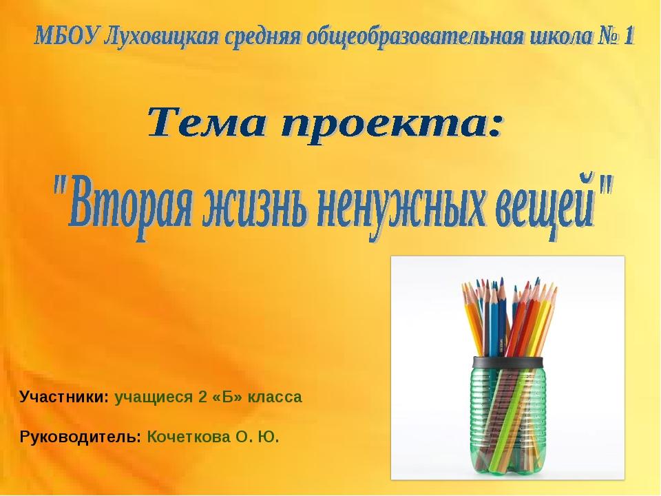 Участники: учащиеся 2 «Б» класса Руководитель: Кочеткова О. Ю.