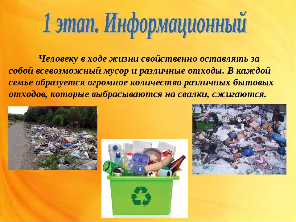 Человеку в ходе жизни свойственно оставлять за собой всевозможный мусор и ра...