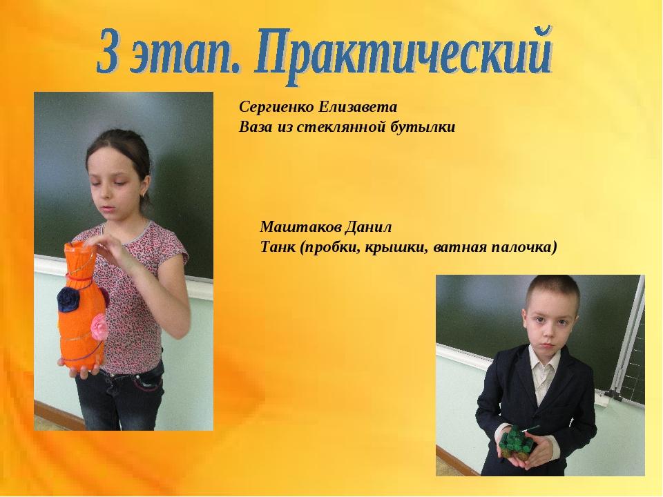 Сергиенко Елизавета Ваза из стеклянной бутылки Маштаков Данил Танк (пробки, к...