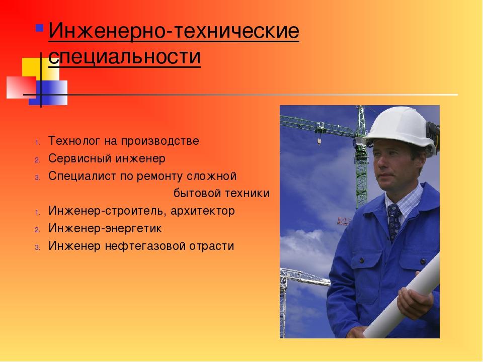Поздравления по профессиям инженер