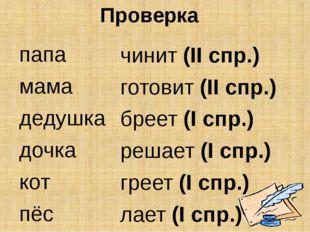Проверка папа мама дедушка дочка кот пёс чинит (II спр.) готовит (II спр.) бр