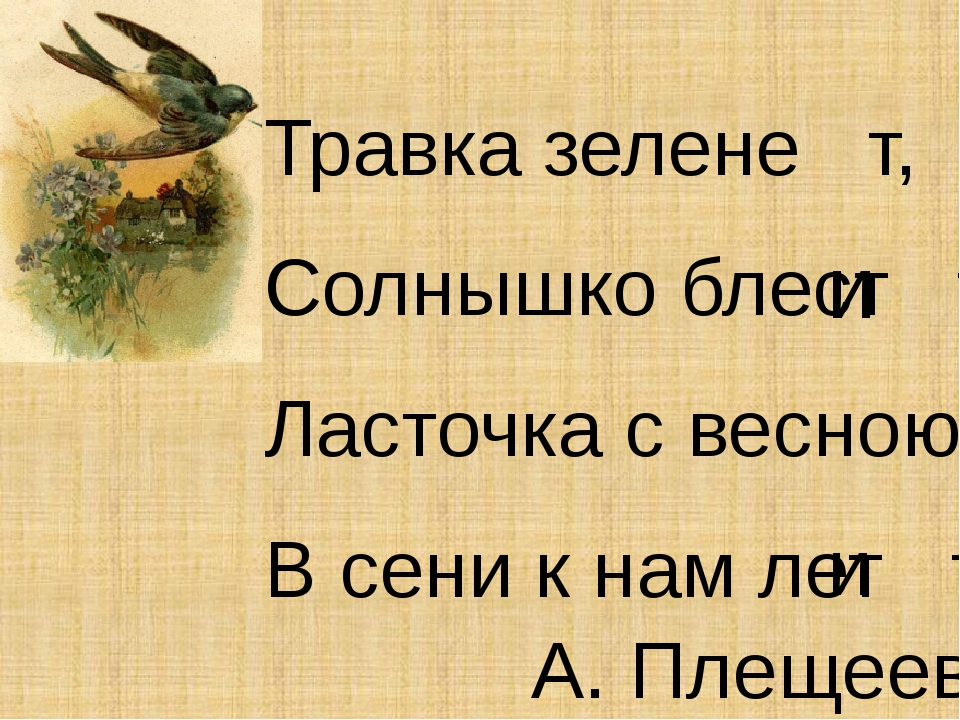 Травка зелене т, Солнышко блест т, Ласточка с весною В сени к нам лет т....
