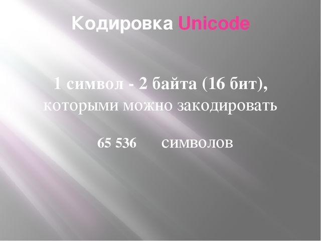Кодировка Unicode 1 символ - 2 байта (16 бит), которыми можно закодировать 65...