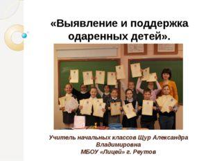 Учитель начальных классов Щур Александра Владимировна МБОУ «Лицей» г. Реутов