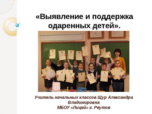 Учитель начальных классов Щур Александра Владимировна МБОУ «Лицей» г. Реутов...