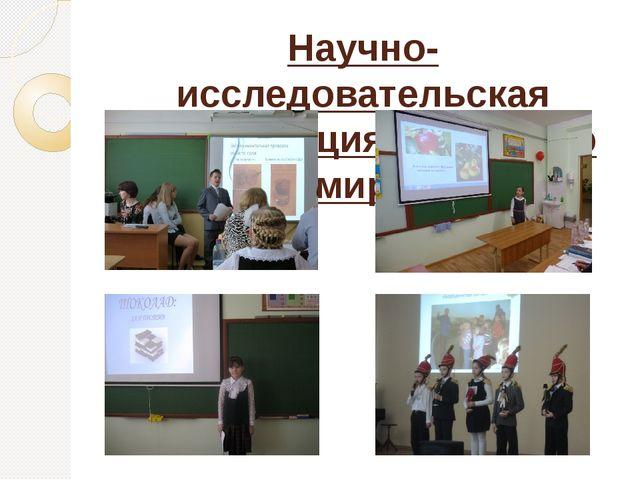 Научно-исследовательская конференция «Я познаю мир»