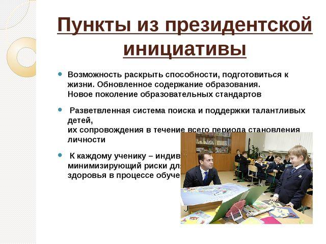 Пункты из президентской инициативы Возможность раскрыть способности, подготов...