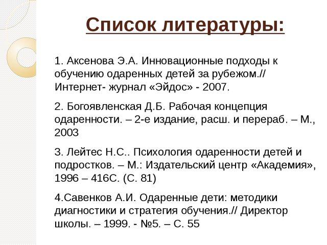 Список литературы: 1. Аксенова Э.А. Инновационные подходы к обучению одаренны...