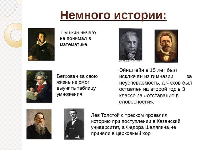 Немного истории: Эйнштейн в 15 лет был исключен из гимназии за неуспеваемость...