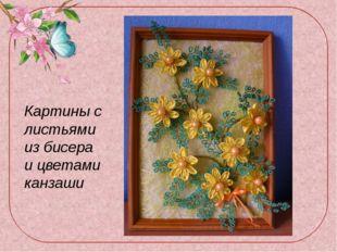 Картины с листьями из бисера и цветами канзаши