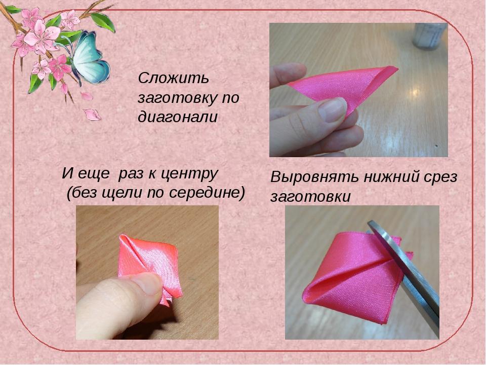 Сложить заготовку по диагонали И еще раз к центру (без щели по середине) Выро...