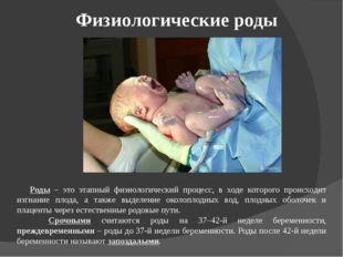Физиологические роды Роды – это этапный физиологический процесс, в ходе котор