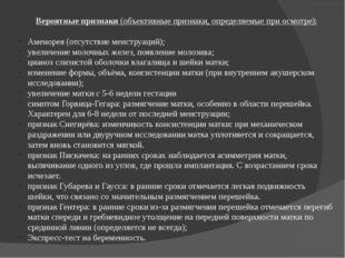 Вероятные признаки (объективные признаки, определяемые при осмотре): Аменорея