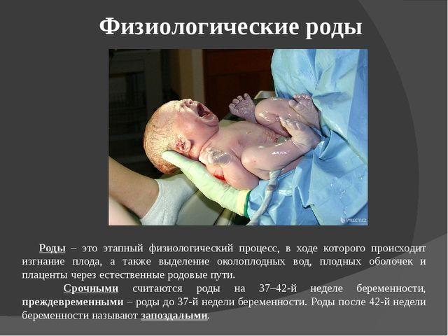 Физиологические роды Роды – это этапный физиологический процесс, в ходе котор...