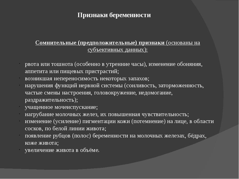 Признаки беременности Сомнительные (предположительные) признаки (основаны на...
