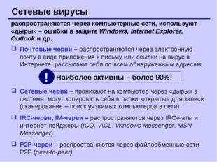 Сетевые вирусы Почтовые черви – распространяются через электронную почту в ви