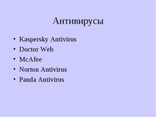 Антивирусы Kaspersky Antivirus Doctor Web McAfee Norton Antivirus Panda Antiv