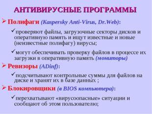 АНТИВИРУСНЫЕ ПРОГРАММЫ Полифаги (Kaspersky Anti-Virus, Dr.Web): проверяют фай