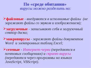 По «среде обитания» вирусы можно разделить на: файловые - внедряются в исполн