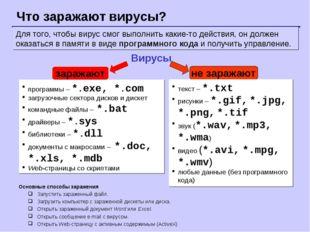 Что заражают вирусы? Вирусы программы – *.exe, *.com загрузочные сектора диск