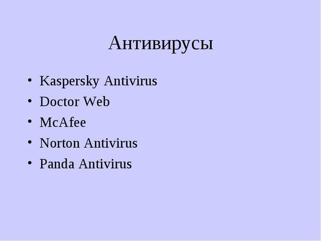 Антивирусы Kaspersky Antivirus Doctor Web McAfee Norton Antivirus Panda Antiv...