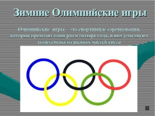 Олимпийские игры – это спортивные соревнования, которые проходят один раз в ч